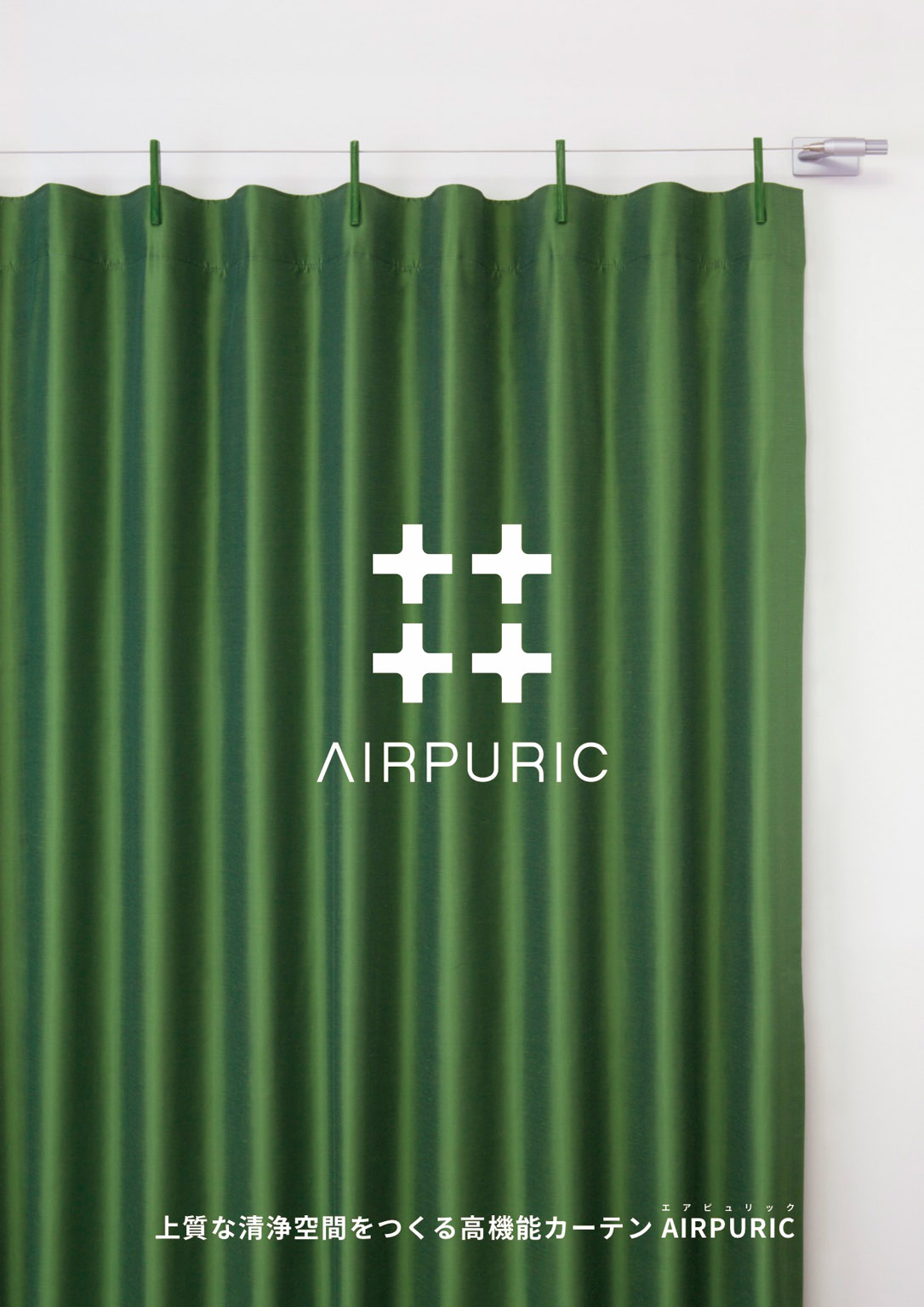 AIRPURIC pamphlet