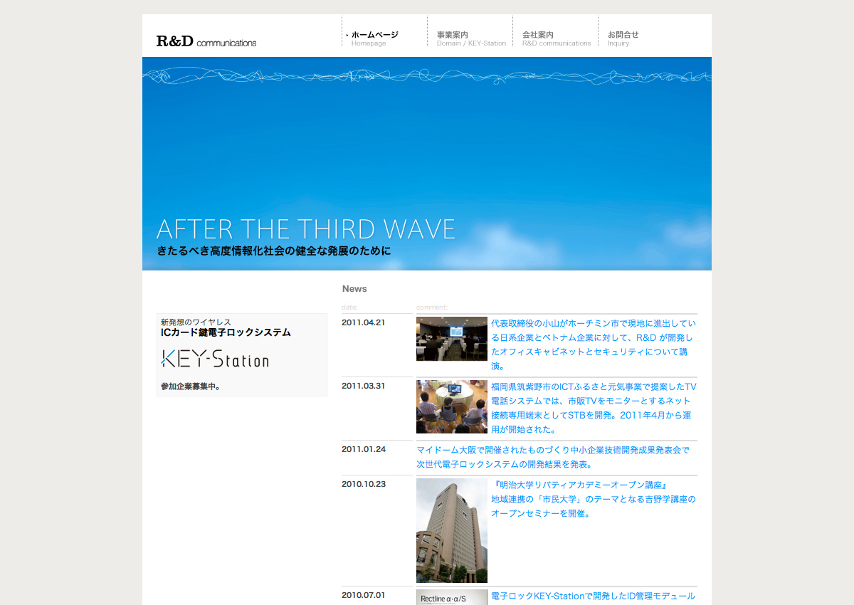 R&D communications website